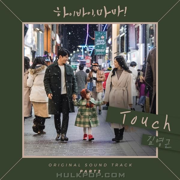 Kim Young Geun – Hi Bye, Mama! OST Part.2