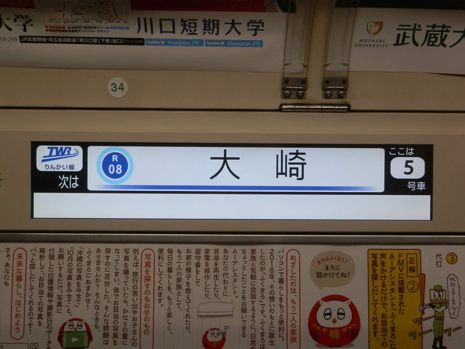 小田急沿線住み鉄道ファン日記: 【70-000形で初】東京臨海高速鉄道70 ...