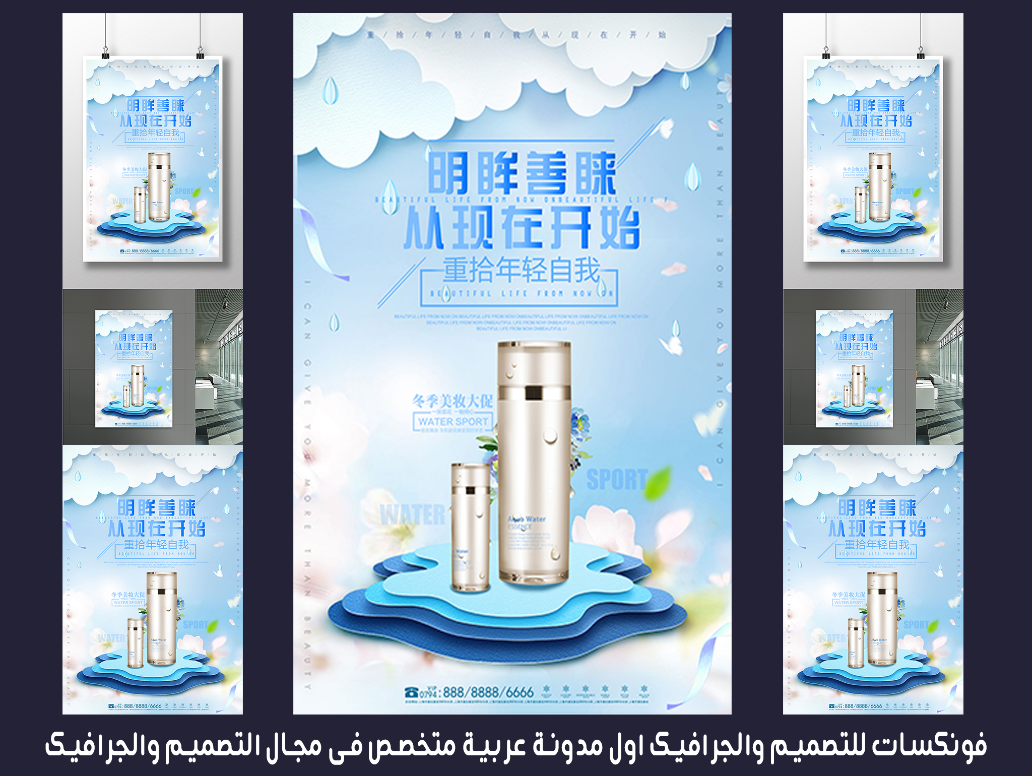 Beauty and skin poster psd file and flyer