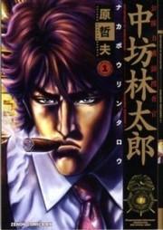 Kokenryoku Ouryou Sousakan Nakabou Rintarou Manga