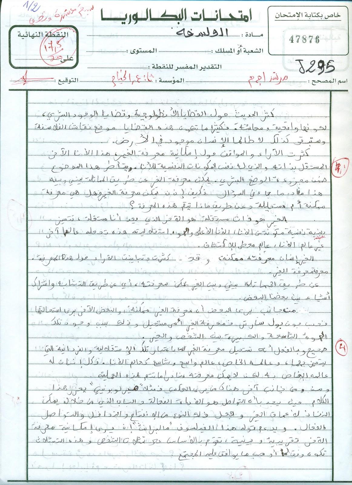 الإنجاز النموذجي (17.50/20)؛ الامتحان الوطني الموحد للباكالوريا، الفلسفة، مسلك العلوم الزراعية 2013