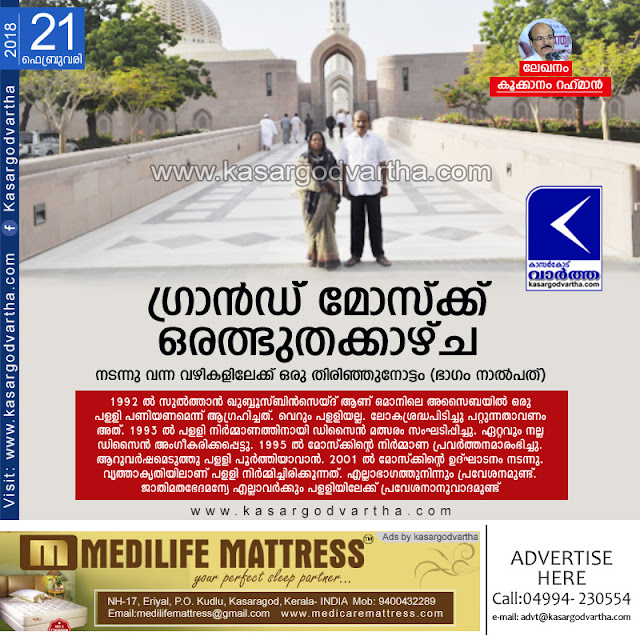 Article, Kookanam-Rahman, Masjid, Visits, Garden, Story of my foot steps part-40.