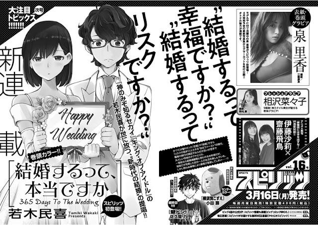Tamiki Wakaki dará inicio a la publicación de un nuevo manga titulado Kekkon Surutte, Hontou desu ka?: 365 Days To The Weddin