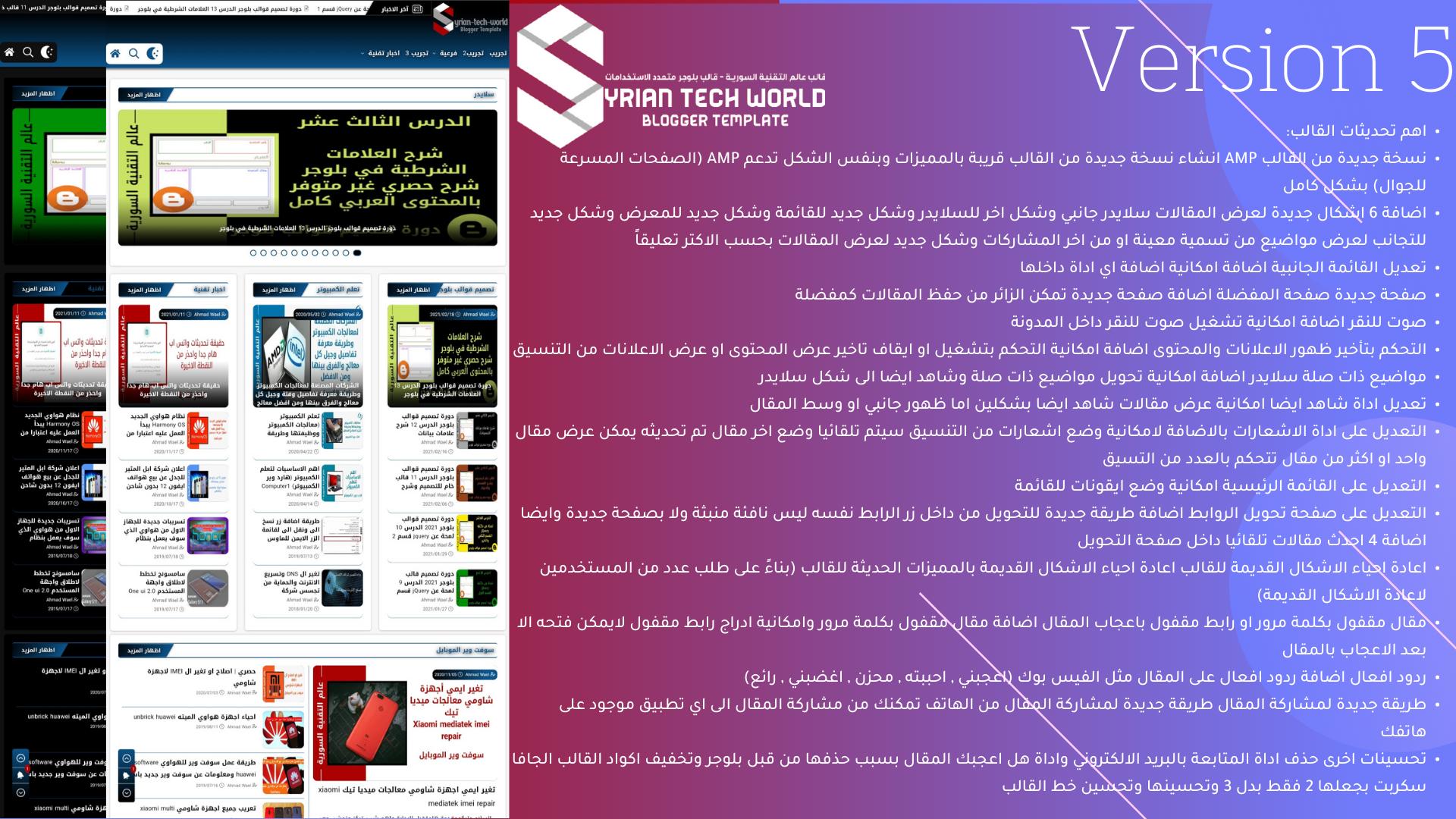قالب عالم التقنية السورية الاصدار الخامس