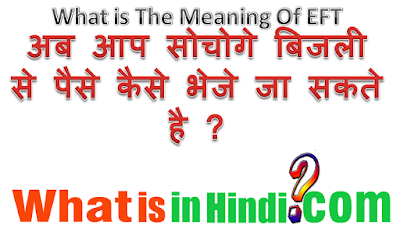 What is the meaning of EFT in Hindi