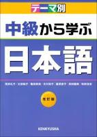 テーマ別 中級から学ぶ日本語 - Giáo trình Trung cấp Temabetsu Chuukyuu kara manabu Nihongo