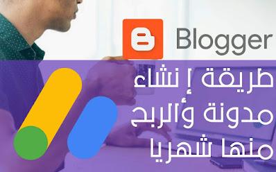 الطريقة الصحيحة لأنشاء مدونة وربح المال منها وقبول مدونتك في ادسنس 2021
