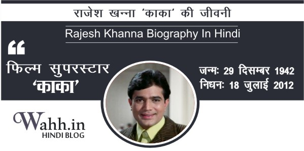 Rajesh-Khanna-Biography-In-Hindi