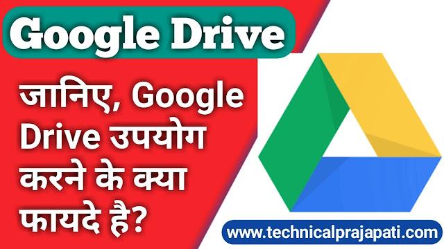 Googel Drive जानिए, Google Drive उपयोग करने के क्या फायदे है