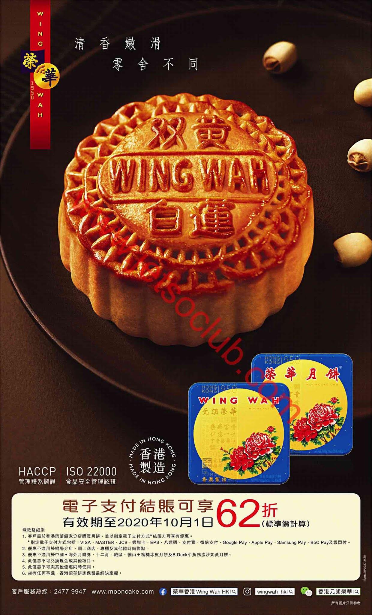 榮華月餅:電子支付結帳 62折優惠(至1/10) ( Jetso Club 著數俱樂部 )