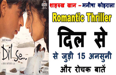 dil se 1998 trivia in hindi