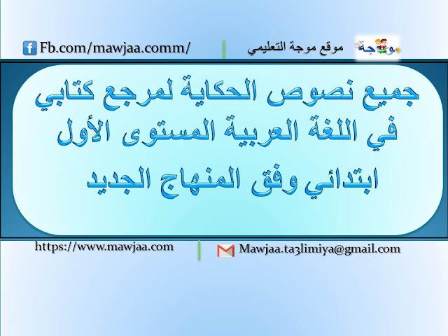 جميع نصوص الحكاية لمرجع كتابي في اللغة العربية المستوى الأول  ابتدائي وفق المنهاج الجديد