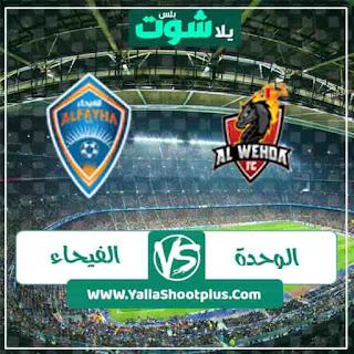 مشاهدة مباراة الوحدة والفيحاء بث مباشر اليوم 20-02-2020 في الدوري السعودي