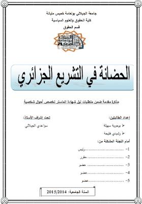 مذكرة ماستر: الحضانة في التشريع الجزائري PDF