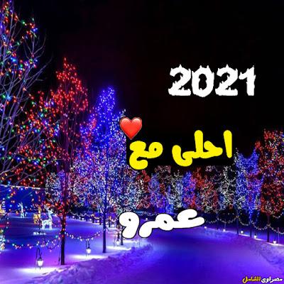 2021 احلى مع عمرو