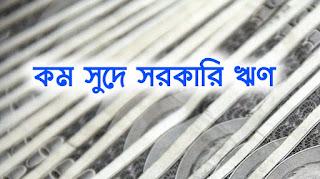 চিন্তা নয়❗সরাসরি ২% সুদে মিলবে সরকারি ঋণ প্রধানমন্ত্রীর উদ্যোগ কারা পাচ্ছে Sorkari Loan BD