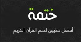 تحميل تطبيق ختمة Khatmah برنامج ختم القرآن الكريم اخر إصدار للأندرويد