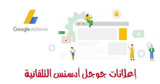 إعلانات جوجل أدسنس التلقائية