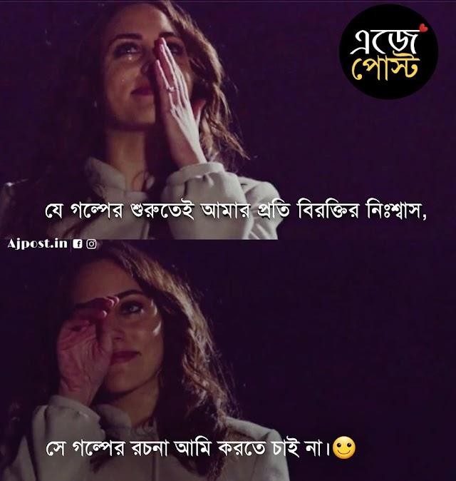 Bangla Breakup shayari for girlfriend / boyfriend, sad shayari Bangla - Ajpost