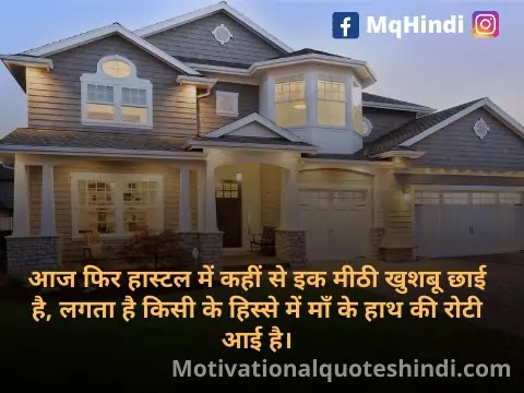 Missing Home Quotes In Hindi