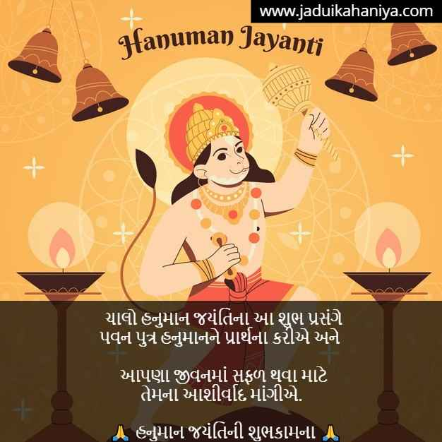 Hanuman Jayanti Quotes in Gujarati