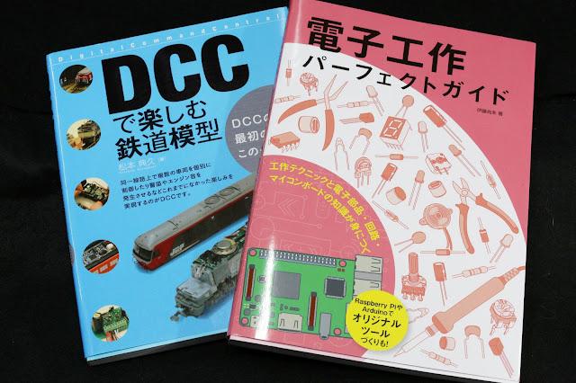 DCCで楽しむ鉄道模型 電子工作パーフェクトガイド