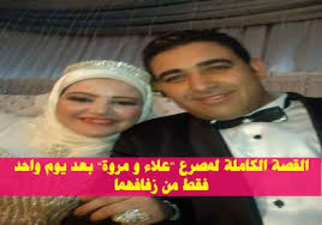 """القصة الكاملة لمصرع """"علاء و مروة"""" بعد يوم واحد فقط من زفافهما تفاصيل مروعة تدمي القلوب"""