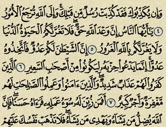 شرح وتفسير سورة فاطر Surah Fatir  (من الآية 1 إلى الآية 11 )