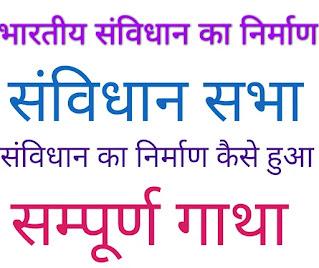 भारतीय संविधान का निर्माण Notes in Hindi PDF।Bhartiy savidhan ka nirman।संविधान सभा Notes in hindi PDF।savidhan sabha