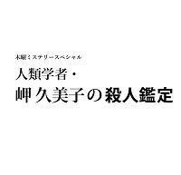 https://www.tv-asahi.co.jp/misakikumiko/#/