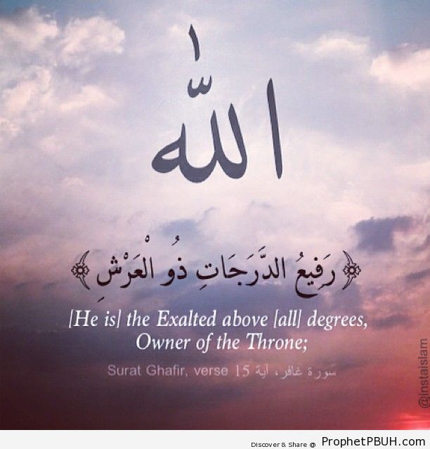 He is the Exalted above all degrees, owner of the Throne - quote