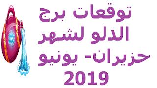 توقعات برج الدلو لشهر حزيران- يونيو 2019
