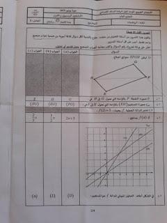 الامتحان الجهوي الموحد للسلك الإعدادي دورة يونيو 2019 : الرياضيات مع التصحيح (سوس ماسة)
