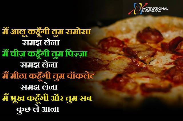 pizza shayari, pizza status, burger shayari, burger quotes in hindi, pizza quotes in hindi,,Pizza Quotes In Hindi    Pizza Status In Hindi    Pizza Shayari In Hindi