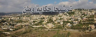 ترشيحا : أمسية ايمانية بمناسبة ذكرى الاسراء والمعراج...