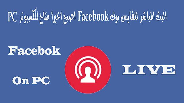 البث-المباشر-Live-للفايس-بوك-Facebook-اصبح-اخيرا-متاح-للكمبيوتر-PC
