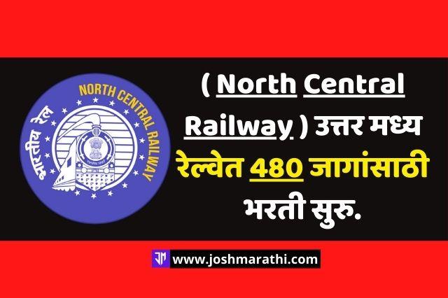 North Central Railway Recruitment रेल्वेत 480 जागांसाठी भरती