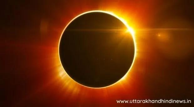 Surya Grahan 2021: वर्ष का पहला सूर्य ग्रहण आज, जानें- कब-कहां देगा दिखाई