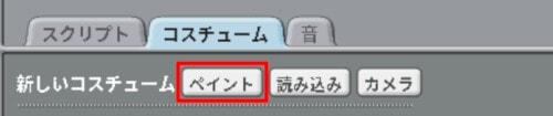 Scratchのペイントボタン