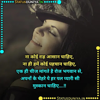 Shayari On Smile And Eyes In Hindi, ना कोई राह आसान चाहिए,   ना ही हमें कोई पहचान चाहिए,   एक ही चीज मांगते है रोज भगवान से,   अपनों के चेहरे पे हर पल प्यारी सी मुस्कान चाहिए….!!