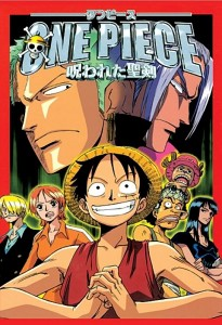 One Piece Movie 5 -The Curse of the Sacred Sword tainies online oipeirates