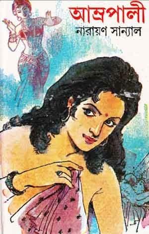 Narayan Sanyal Bengali PDF E-book