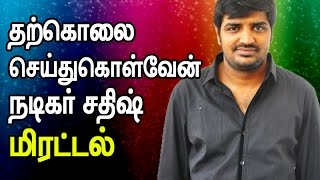 Actor Sathish threatens to suicide