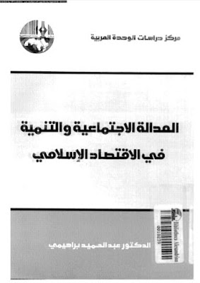 العدالة الاجتماعية والتنمية في الاقتصاد الإسلامي