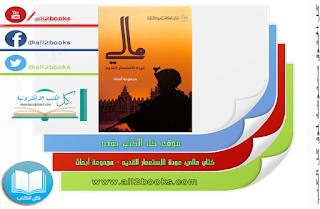 كتاب مالي   عودة الإستعمار القديم   مجموعة أبحاث pdf