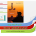 كتاب مالي - عودة الإستعمار القديم - مجموعة أبحاث pdf مجموعة باحثين