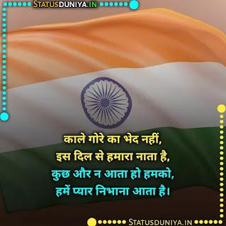 15 August Shayari Quotes Status In Hindi 2021, काले गोरे का भेद नहीं, इस दिल से हमारा नाता है, कुछ और न आता हो हमको, हमें प्यार निभाना आता है।