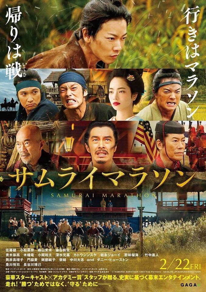 Eigasai: Japanese Film Festival Takes Center Stage at SM Cinemas