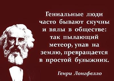 цитата Генри Лонгфелло