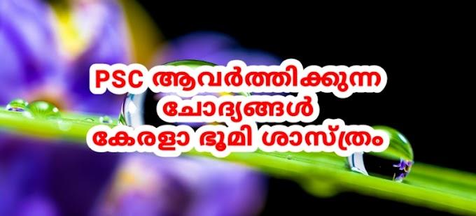 Kerala PSC കേരളാ ഭൂമി ശാസ്ത്രം